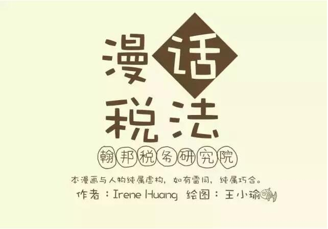 漫话税法第四话(移民、绿卡必看)
