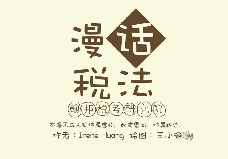 漫话税法第三话 (移民、绿卡必看)